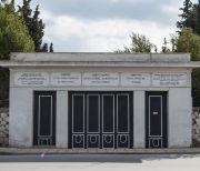 Ισραηλίτικο Νεκροταφείο