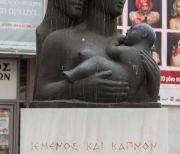 Μνημείο Απόδημου Ελληνισμού